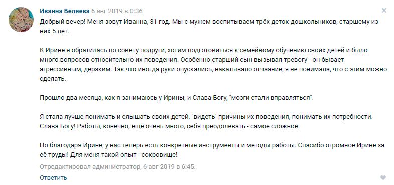 Иванна Беляева отзыв о курсе Ирины Коваль Родительство и Воспитание