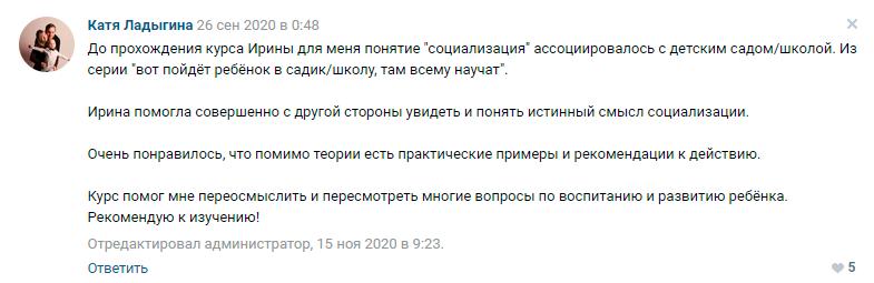 Катя Ладыгина отзыв о курсе Ирины Коваль Современная социализация