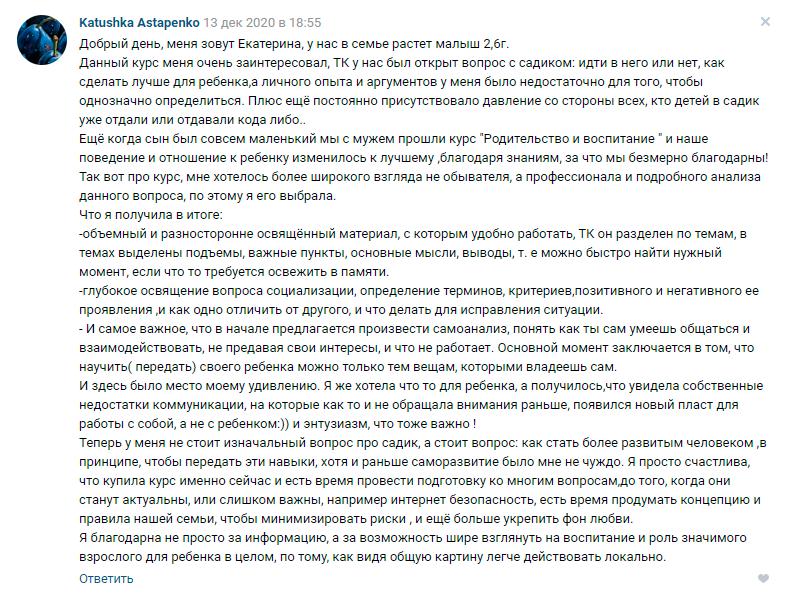 Катюшка Астапенко отзыв о курсе Ирины Коваль Современная социализация