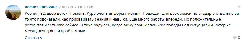 Ксения Елочкина отзыв о курсе Ирины Коваль Родительство и Воспитание