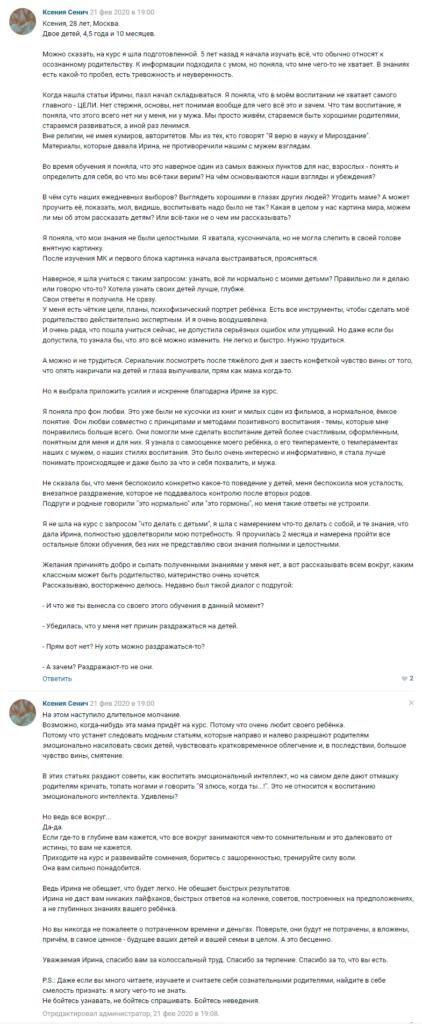 Ксения Сенич отзыв о курсе Ирины Коваль Родительство и Воспитание