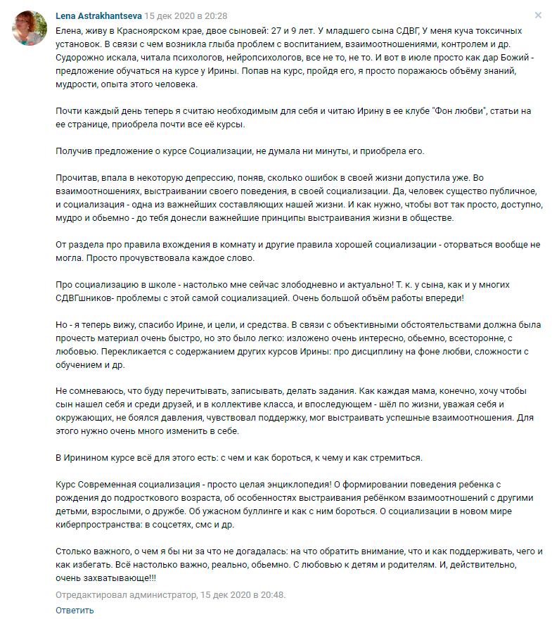Лена Астраханцева отзыв о курсе Ирины Коваль Современная социализация