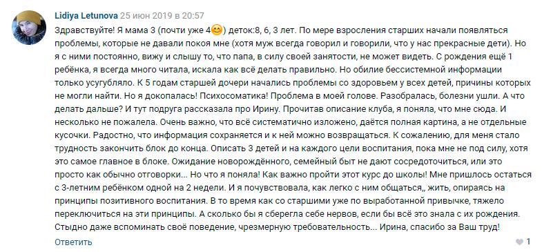 Лидия Летунова отзыв о курсе Ирины Коваль Родительство и Воспитание