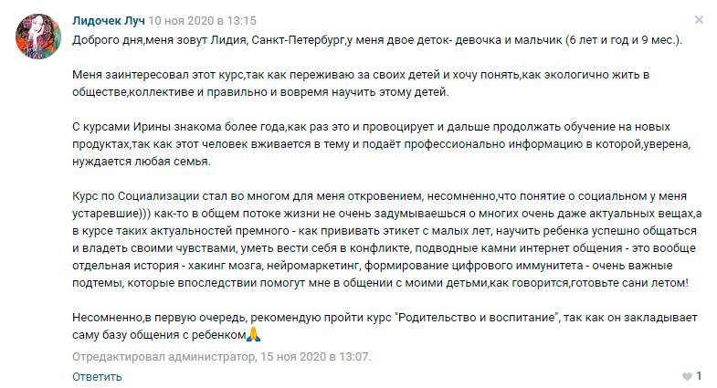 Лидочек Луч отзыв о курсе Ирины Коваль Современная социализация