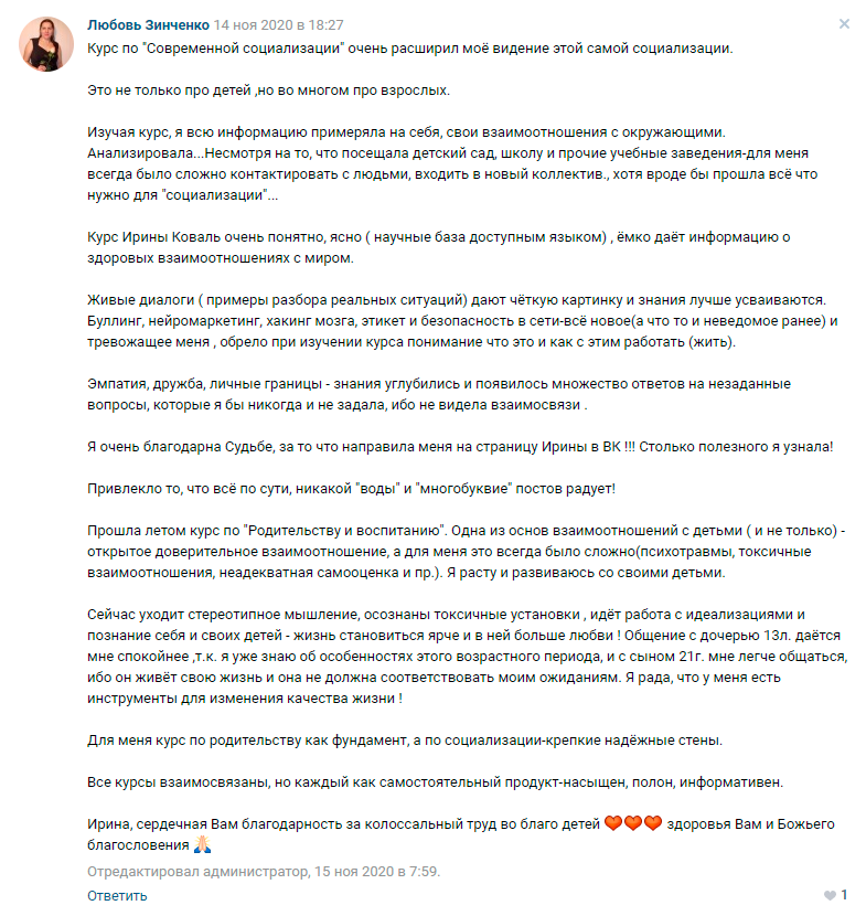 Любовь Зинченко отзыв о курсе Ирины Коваль Современная социализация