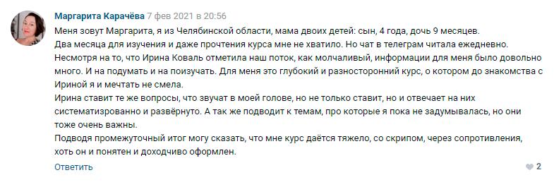 Маргарита Карачёва отзыв о курсе Ирины Коваль Родительство и Воспитание