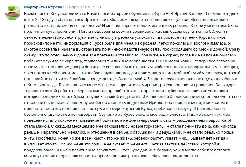 Маргарита Петрова отзыв 3 о курсе Ирины Коваль Родительство и Воспитание