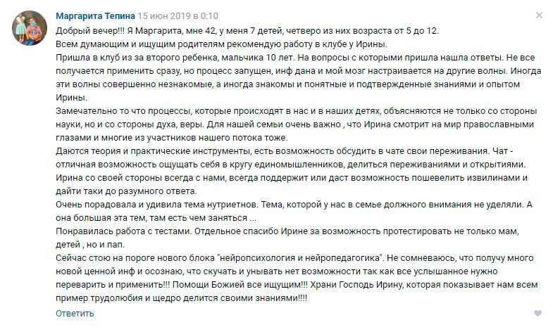 Маргарита Тепина отзыв о клубе Ирины Коваль