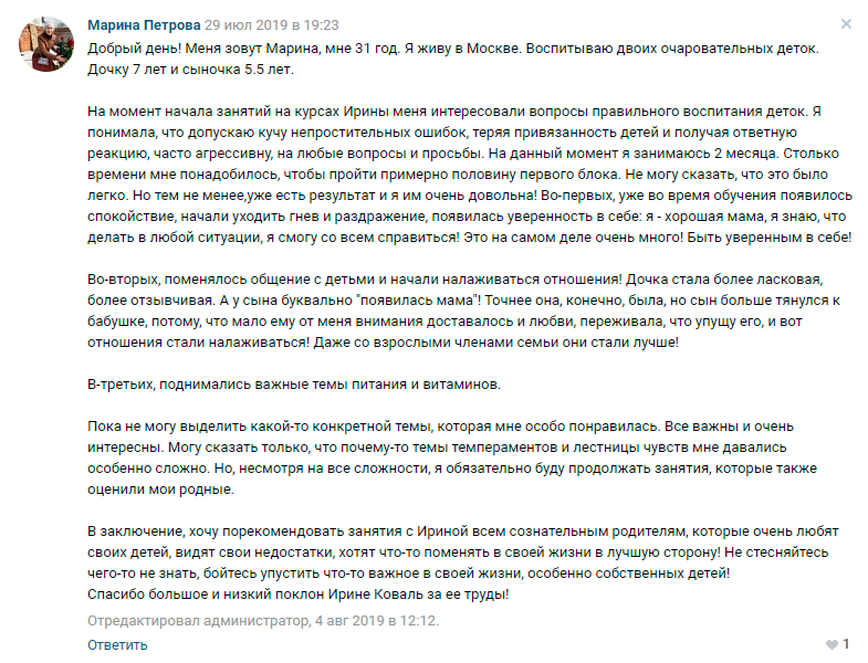 Марина Петрова отзыв о клубе Ирины Коваль