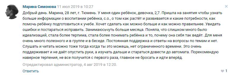 Марина Симонова отзыв о клубе Ирины Коваль