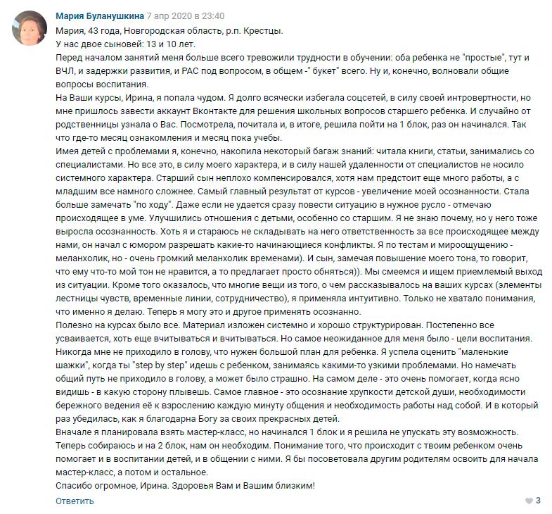 Мария Буланушкина отзыв о курсе Ирины Коваль Родительство и Воспитание