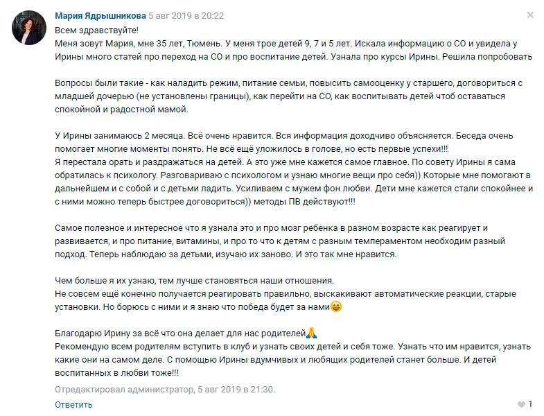 Мария Ядрышникова отзыв о курсе Ирины Коваль Родительство и Воспитание