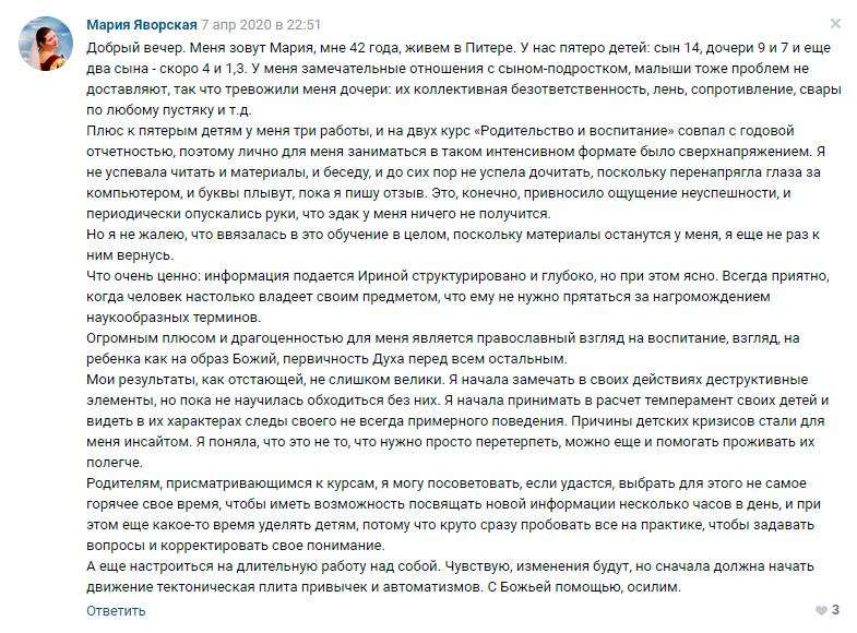 Мария Яворская отзыв о курсе Ирины Коваль Родительство и Воспитание
