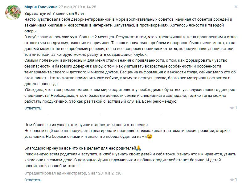 Марья Галочкина отзыв о курсе Ирины Коваль Родительство и Воспитание
