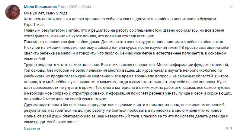 Мила Василькова отзыв о курсе Ирины Коваль Родительство и Воспитание