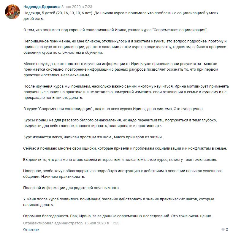 Надежда Дедюхина отзыв о курсе Ирины Коваль Современная социализация