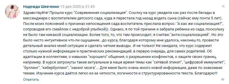 Надежда Шевченко отзыв о курсе Ирины Коваль Современная социализация
