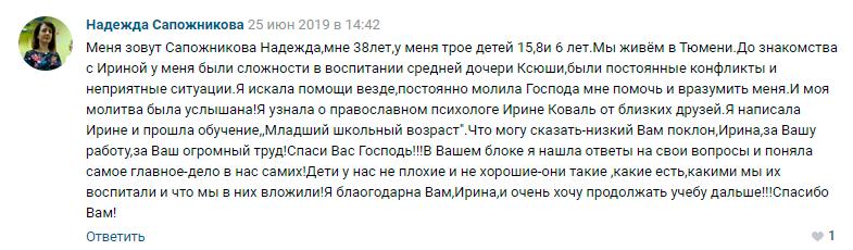 Надежда Сапожникова отзыв о курсе Ирины Коваль Родительство и Воспитание
