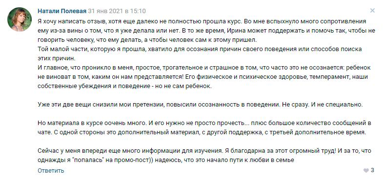 Натали Полевая отзыв о курсе Ирины Коваль Родительство и Воспитание