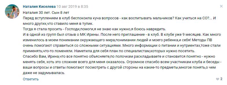 Наталия Киселева отзыв 2 о клубе Ирины Коваль