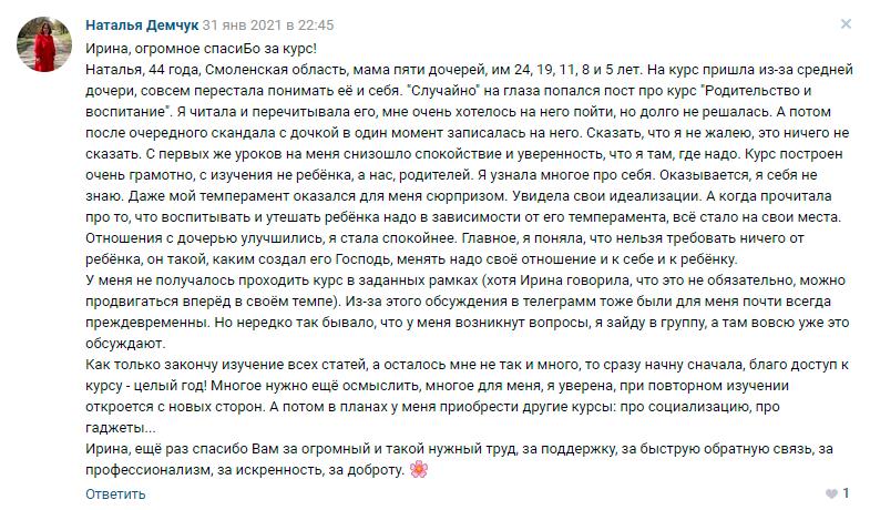 Наталья Демчук отзыв о курсе Ирины Коваль Родительство и Воспитание