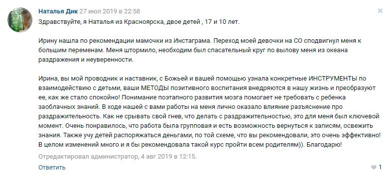 Наталья Дик отзыв о курсе Ирины Коваль Родительство и Воспитание