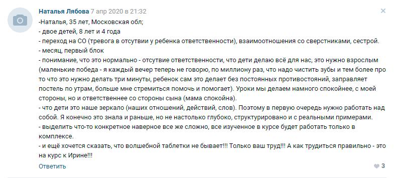 Наталья Лябова отзыв о курсе Ирины Коваль Родительство и Воспитание