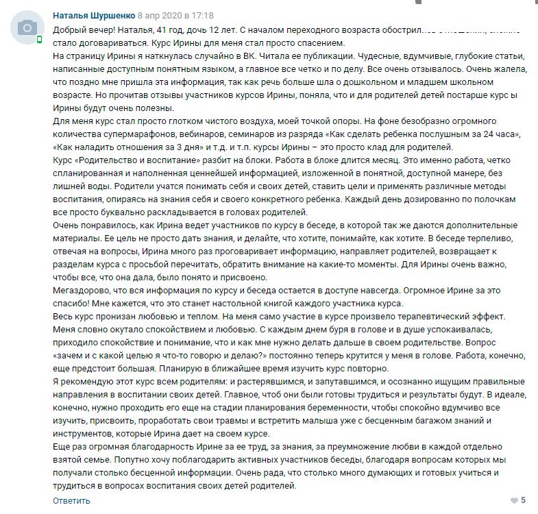 Наталья Шуршенко отзыв о курсе Ирины Коваль Родительство и Воспитание