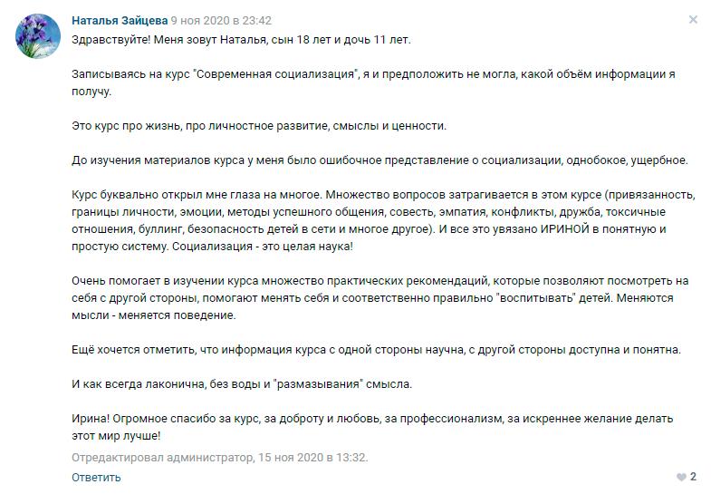 Наталья Зайцева отзыв о курсе Ирины Коваль Современная социализация