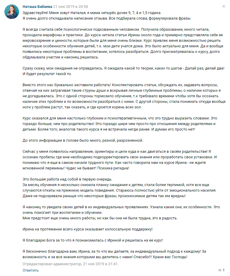 Наташа Бабаева отзыв о курсе Ирины Коваль Родительство и Воспитание