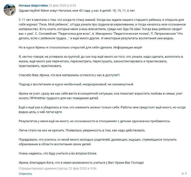 Наташа Шерстнёва отзыв о курсе Ирины Коваль Родительство и Воспитание
