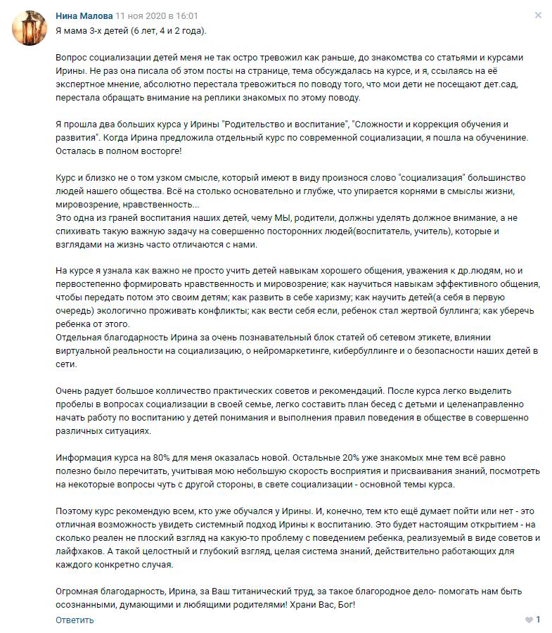 Нина Малова отзыв о курсе Ирины Коваль Современная социализация
