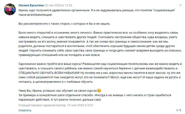 Оксана Бусыгина отзыв о курсе Ирины Коваль Современная социализация