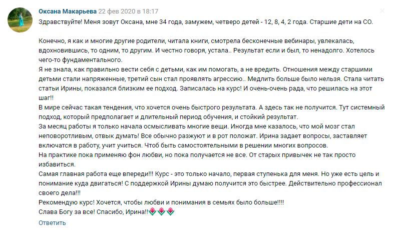 Оксана Макарьева отзыв о курсе Ирины Коваль Родительство и Воспитание