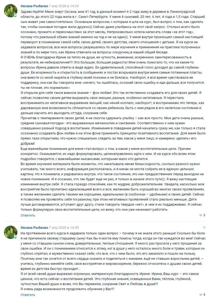 Оксана Рыбалко отзыв о курсе Ирины Коваль Родительство и Воспитание