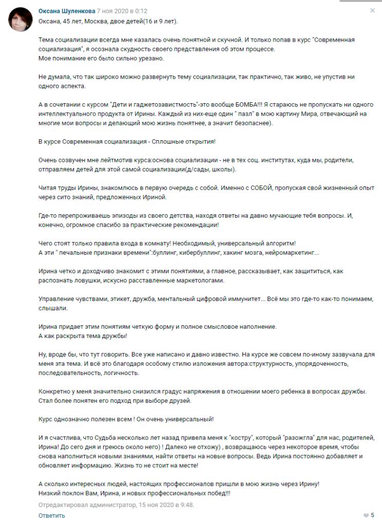Оксана Шуленкова отзыв о курсе Ирины Коваль Современная социализация