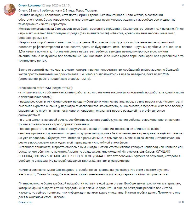 Олеся Циммер отзыв о курсе Ирины Коваль Родительство и Воспитание