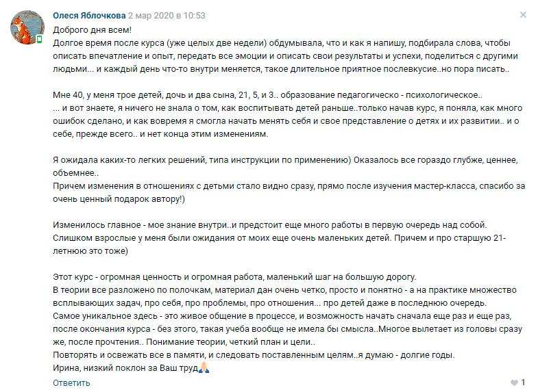 Олеся Яблочкова отзыв о курсе Ирины Коваль Родительство и Воспитание