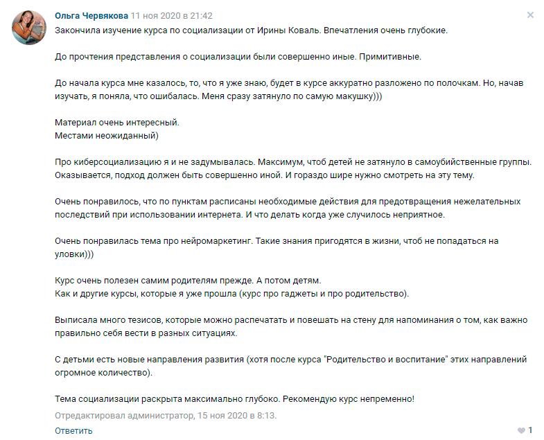 Ольга Червякова отзыв о курсе Ирины Коваль Современная социализация