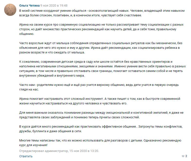 Ольга Четина отзыв о курсе Ирины Коваль Современная социализация