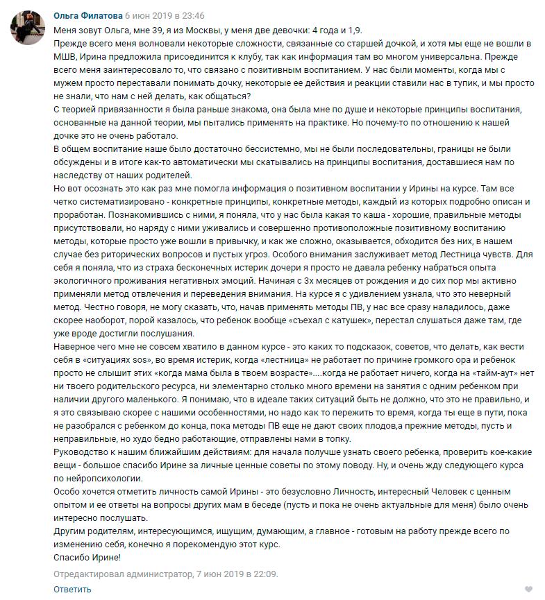 Ольга Филатова отзыв о клубе Ирины Коваль