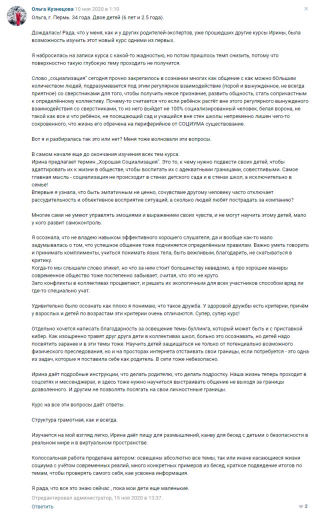Ольга Кузнецова отзыв о курсе Ирины Коваль Современная социализация