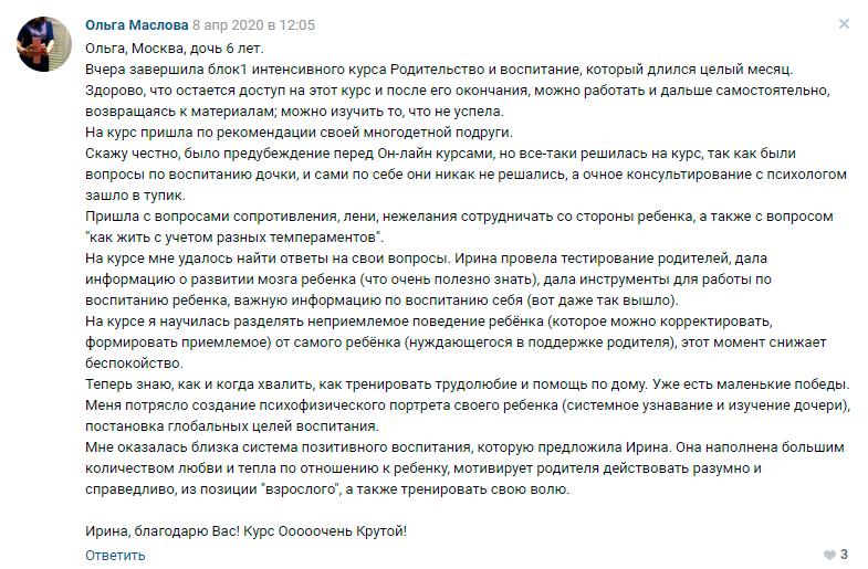 Ольга Маслова отзыв о курсе Ирины Коваль Родительство и Воспитание