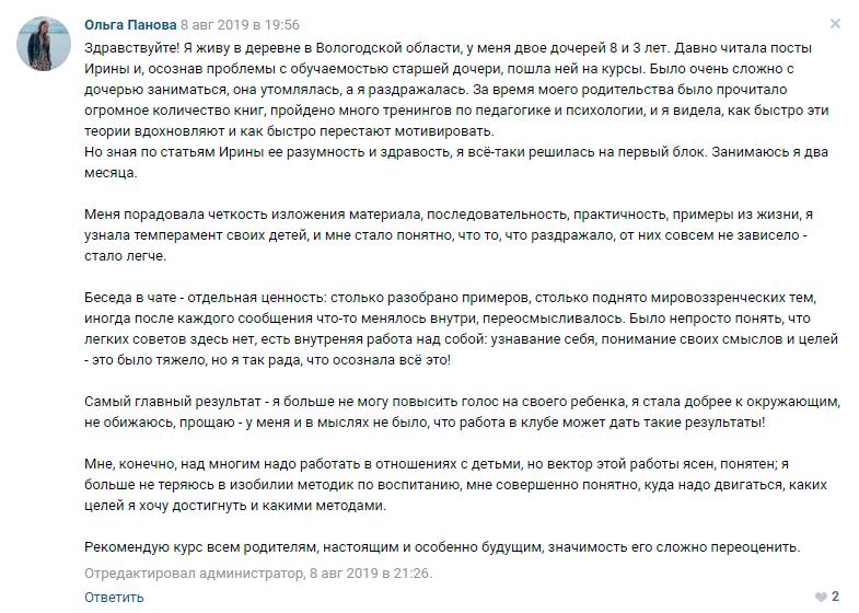 Ольга Панова отзыв о курсе Ирины Коваль Родительство и Воспитание