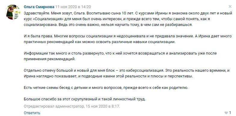 Ольга Смирнова отзыв о курсе Ирины Коваль Современная социализация