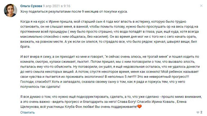 Ольга Сухова отзыв 2 о курсе Ирины Коваль Родительство и Воспитание