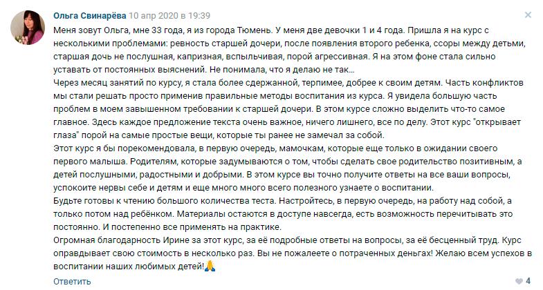 Ольга Свинарёва отзыв о курсе Ирины Коваль Родительство и Воспитание