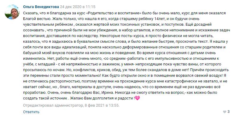 Ольга Венедиктова отзыв о курсе Ирины Коваль Родительство и Воспитание