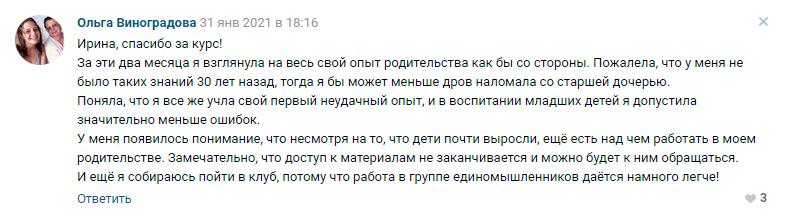 Ольга Виноградова отзыв о курсе Ирины Коваль Родительство и Воспитание