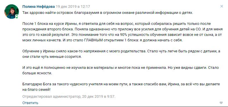 Полина Нефёдова отзыв о курсе Ирины Коваль Родительство и Воспитание